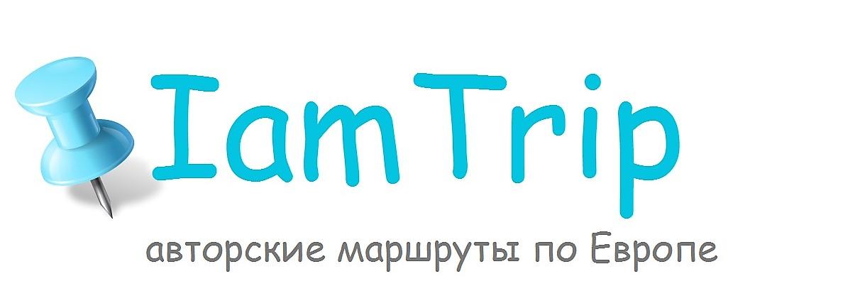 Разработка маршрутов путешествия и организация самостоятельных путешествий- IamTrip